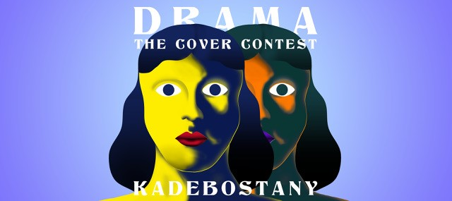 The DRAMA Cover Contest!